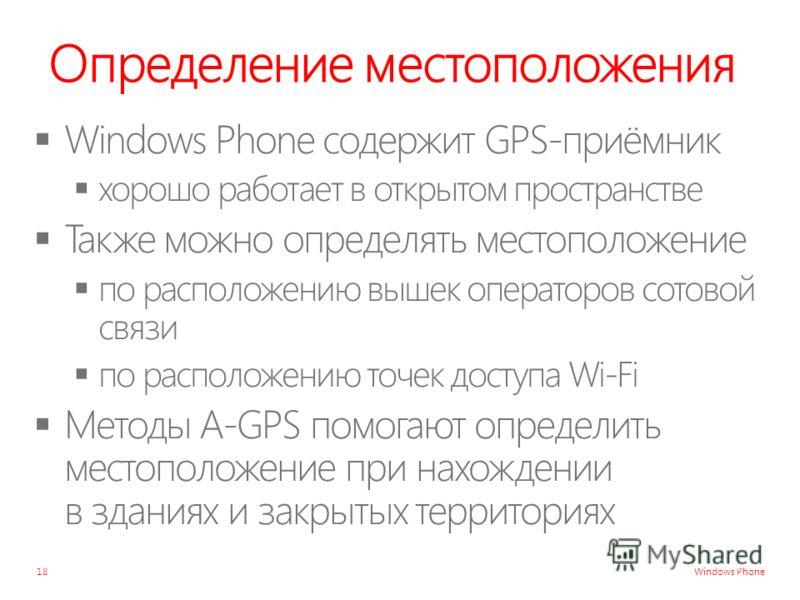 Windows Phone Определение местоположения 18