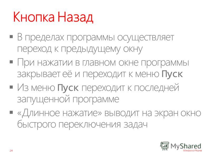 Windows Phone Кнопка Назад 24