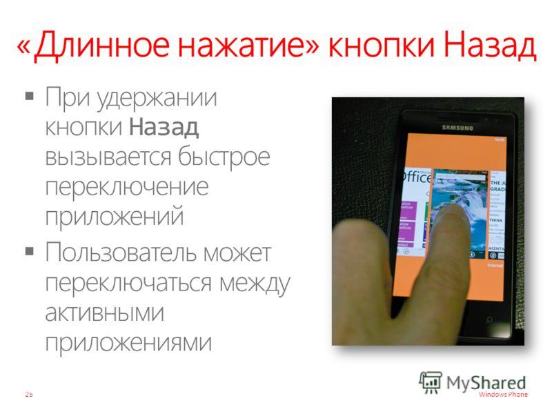 Windows Phone «Длинное нажатие» кнопки Назад 25