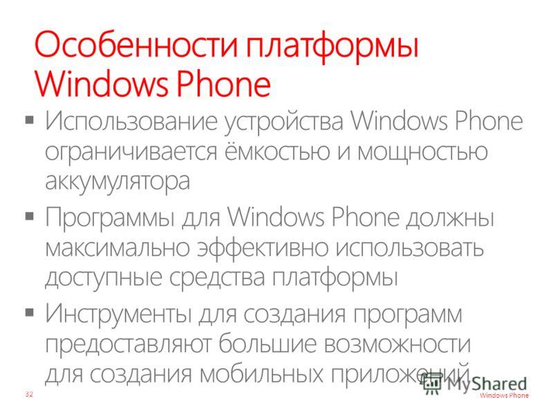 Windows Phone Особенности платформы Windows Phone 32