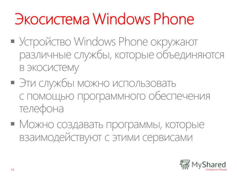 Windows Phone Экосистема Windows Phone 36
