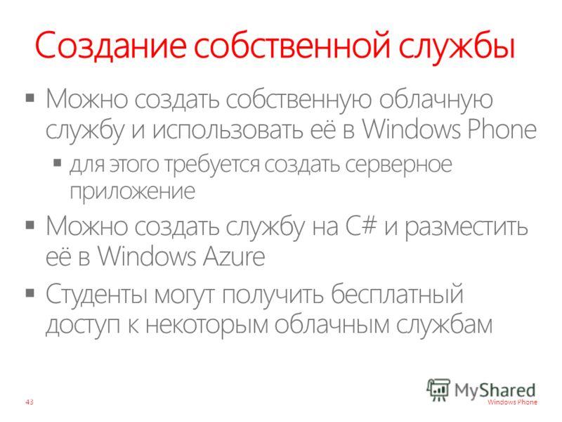 Windows Phone Создание собственной службы 43