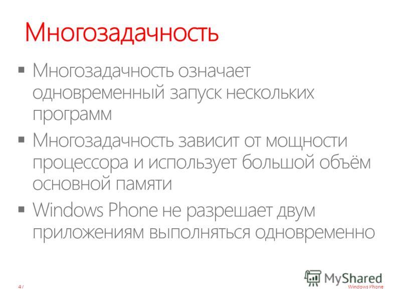 Windows Phone Многозадачность 47