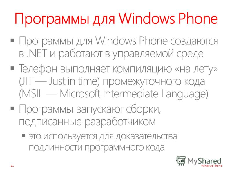 Windows Phone Программы для Windows Phone 51