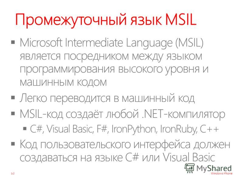 Windows Phone Промежуточный язык MSIL 53