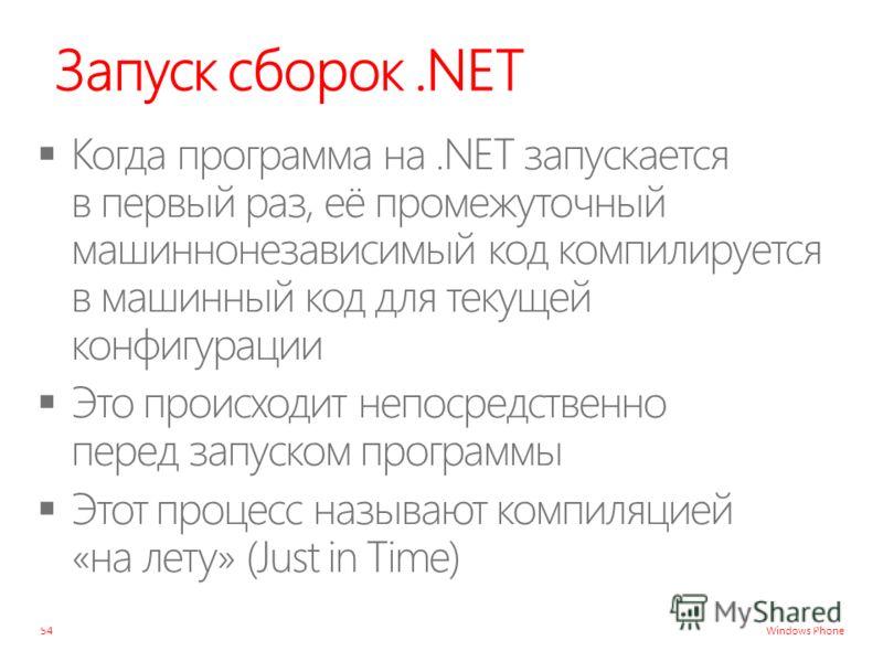 Windows Phone Запуск сборок.NET 54