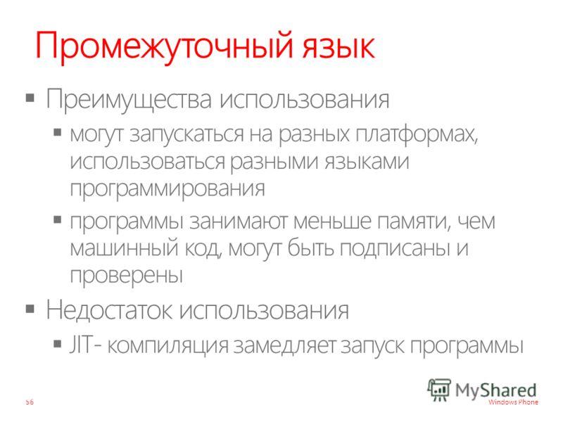 Windows Phone Промежуточный язык 56