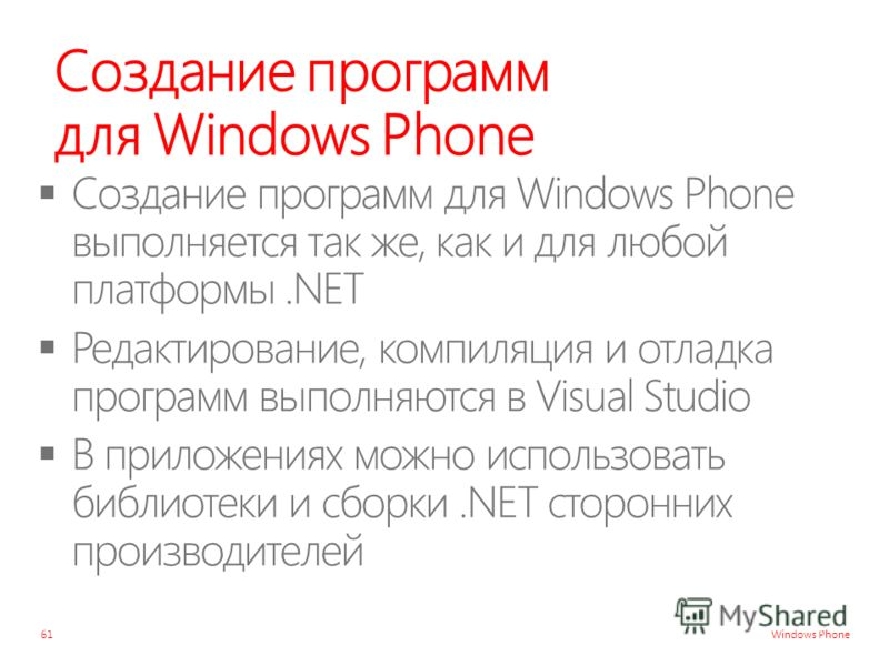 Windows Phone Создание программ для Windows Phone 61