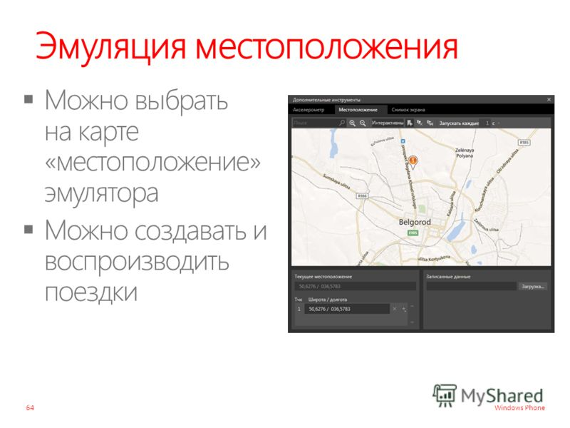 Windows Phone Эмуляция местоположения 64