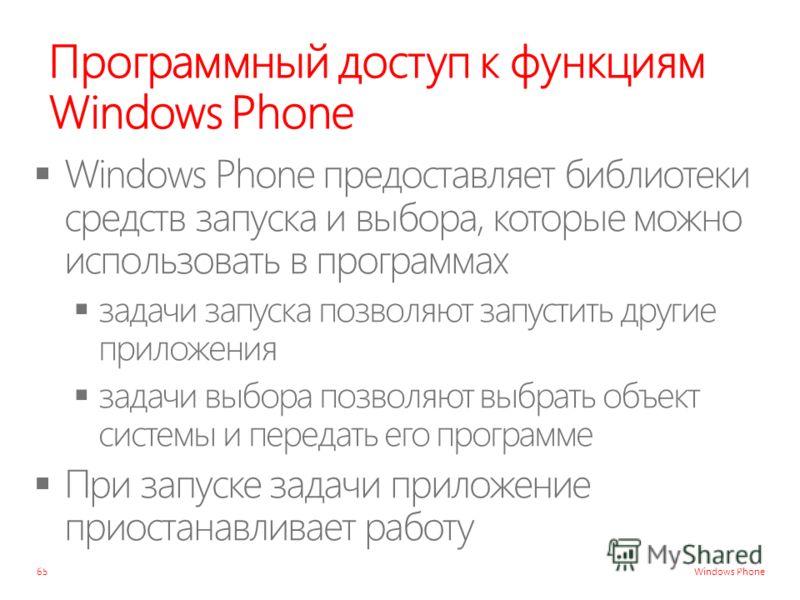 Windows Phone Программный доступ к функциям Windows Phone 65