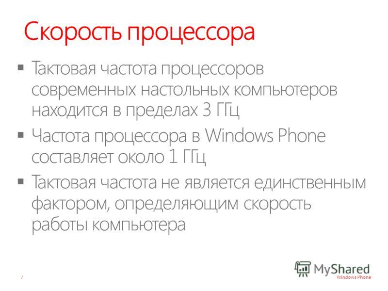 Windows Phone Скорость процессора 7