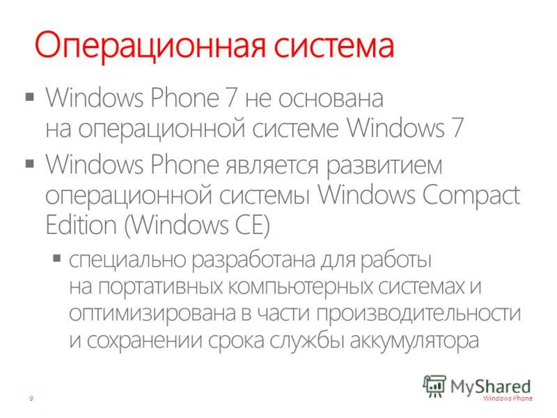 Windows Phone Операционная система 9