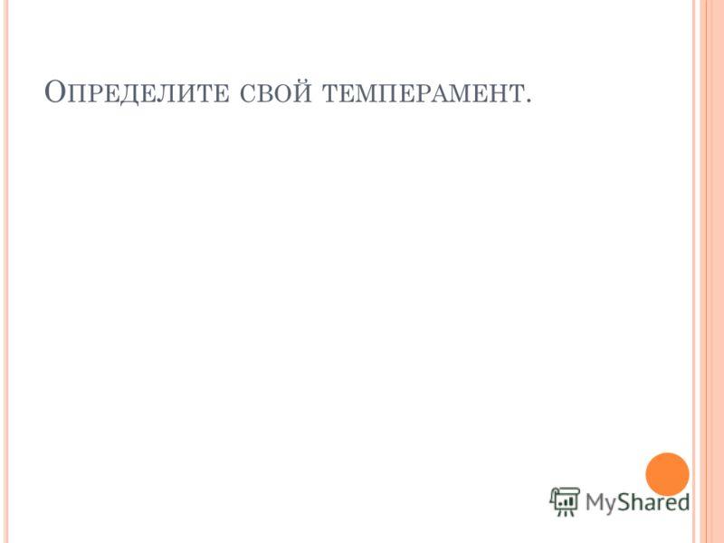 О ПРЕДЕЛИТЕ СВОЙ ТЕМПЕРАМЕНТ.