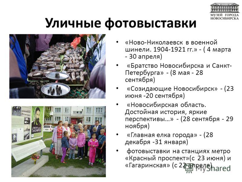 Уличные фотовыставки «Ново-Николаевск в военной шинели. 1904-1921 гг.» - ( 4 марта - 30 апреля) «Братство Новосибирска и Санкт- Петербурга» - (8 мая - 28 сентября) «Созидающие Новосибирск» - (23 июня -20 сентября) «Новосибирская область. Достойная ис