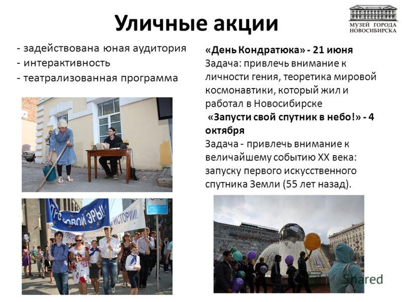 Уличные акции - задействована юная аудитория - интерактивность - театрализованная программа «День Кондратюка» - 21 июня Задача: привлечь внимание к личности гения, теоретика мировой космонавтики, который жил и работал в Новосибирске «Запусти свой спу