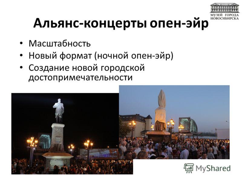 Альянс-концерты опен-эйр Масштабность Новый формат (ночной опен-эйр) Создание новой городской достопримечательности