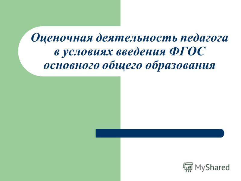 Оценочная деятельность педагога в условиях введения ФГОС основного общего образования