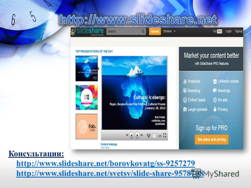 Консультации: http://www.slideshare.net/borovkovatg/ss-9257279 http://www.slideshare.net/svetsv/slide-share-9578708