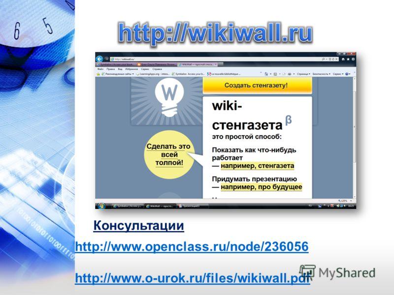 http://www.openclass.ru/node/236056 http://www.o-urok.ru/files/wikiwall.pdf Консультации