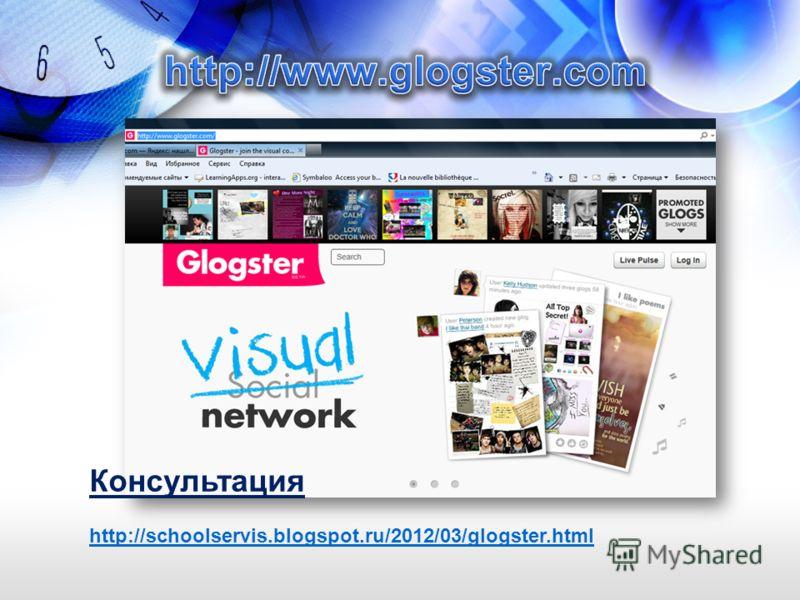Консультация http://schoolservis.blogspot.ru/2012/03/glogster.html