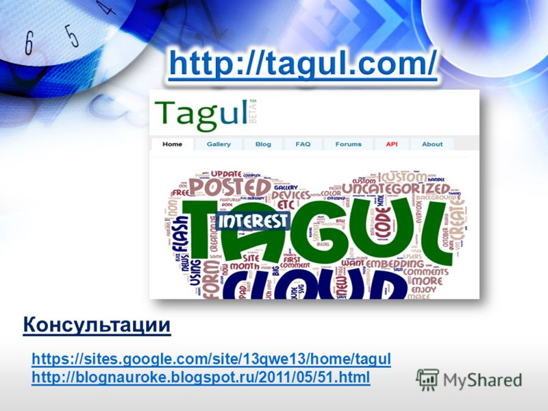 https://sites.google.com/site/13qwe13/home/tagul http://blognauroke.blogspot.ru/2011/05/51.html Консультации