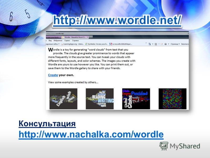 Консультация http://www.nachalka.com/wordle http://www.nachalka.com/wordle