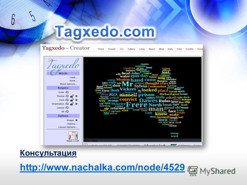 http://www.nachalka.com/node/4529 Консультация