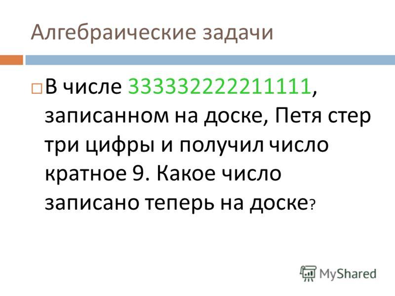 В числе 333332222211111, записанном на доске, Петя стер три цифры и получил число кратное 9. Какое число записано теперь на доске ?