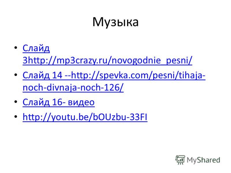 Ресурсы Слайд 1- http://www.thehugsproject.com/Animation2.gifhttp://www.thehugsproject.com/Animation2.gif http://img0.liveinternet.ru/images/attach/c/0/53/191/53191937_50641023_37276915_911 0856_7661624_1194442511_Fn31.gifhttp://img0.liveinternet.ru/