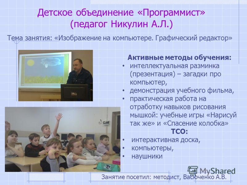 Детское объединение «Программист» (педагог Никулин А.Л.) Тема занятия: «Изображение на компьютере. Графический редактор» Активные методы обучения: интеллектуальная разминка (презентация) – загадки про компьютер, демонстрация учебного фильма, практиче