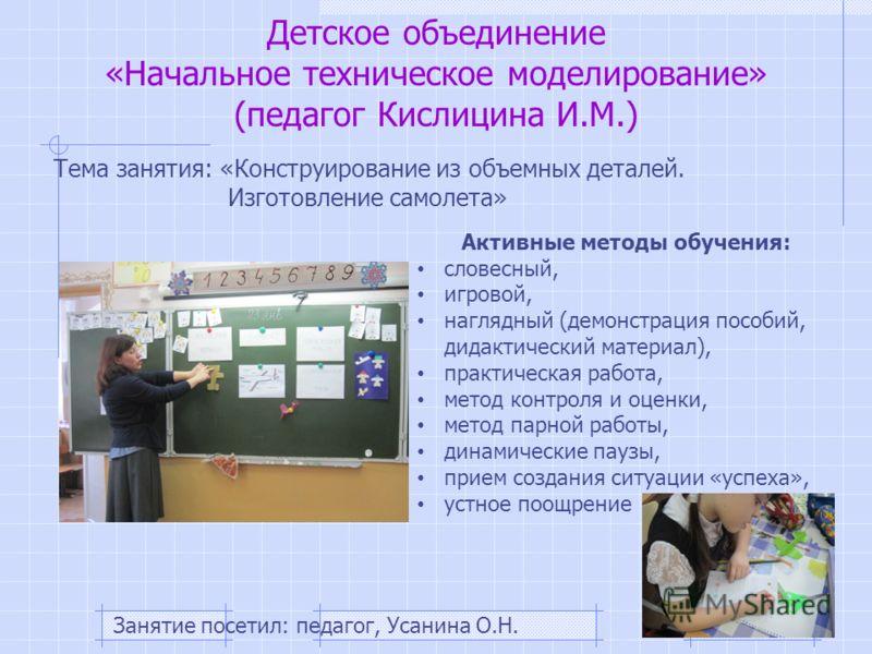 Детское объединение «Начальное техническое моделирование» (педагог Кислицина И.М.) Тема занятия: «Конструирование из объемных деталей. Изготовление самолета» Активные методы обучения: словесный, игровой, наглядный (демонстрация пособий, дидактический