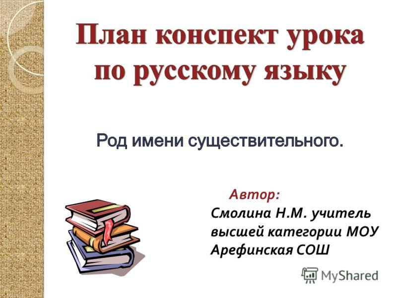 Автор : Смолина Н. М. учитель высшей категории МОУ Арефинская СОШ