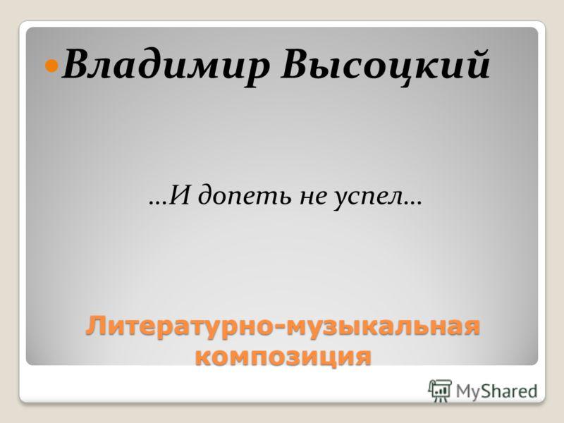 Литературно-музыкальная композиция Владимир Высоцкий …И допеть не успел…