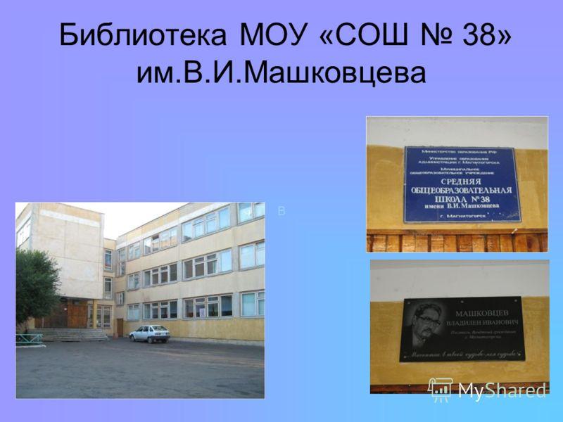 Библиотека МОУ «СОШ 38» им.В.И.Машковцева в