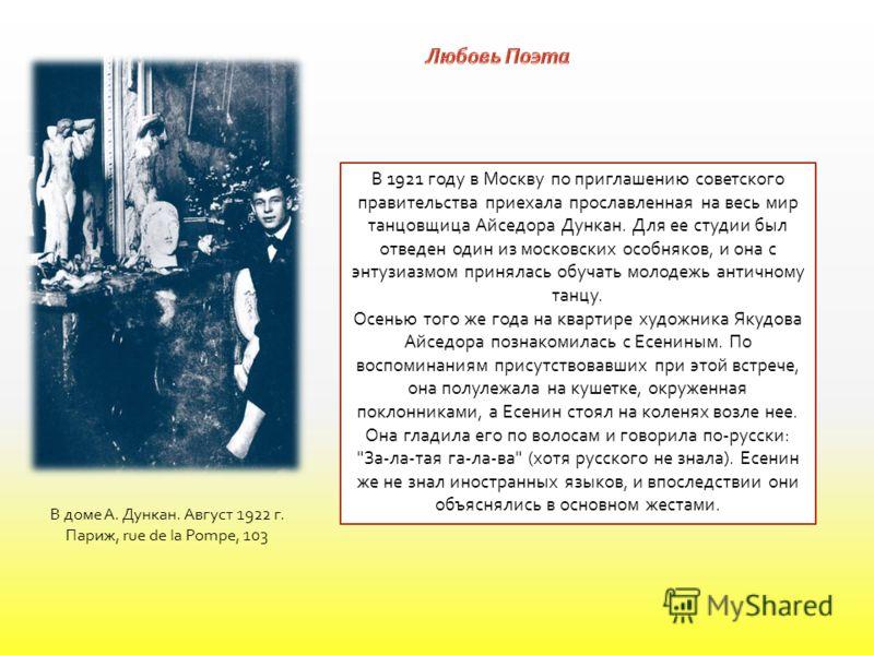 В доме А. Дункан. Август 1922 г. Париж, rue de la Pompe, 103 В 1921 году в Москву по приглашению советского правительства приехала прославленная на весь мир танцовщица Айседора Дункан. Для ее студии был отведен один из московских особняков, и она с э
