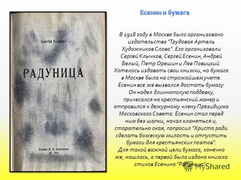 В 1918 году в Москве было организовано издательство