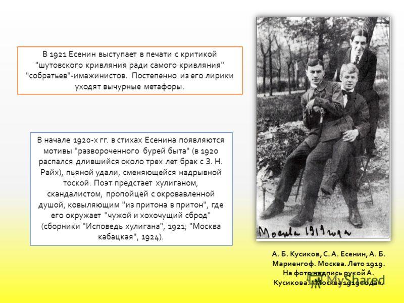 А. Б. Кусиков, С. А. Есенин, А. Б. Мариенгоф. Москва. Лето 1919. На фото надпись рукой А. Кусикова: «Москва 1919 года». В начале 1920-х гг. в стихах Есенина появляются мотивы