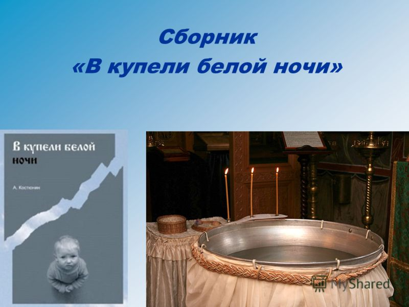 Сборник «В купели белой ночи»
