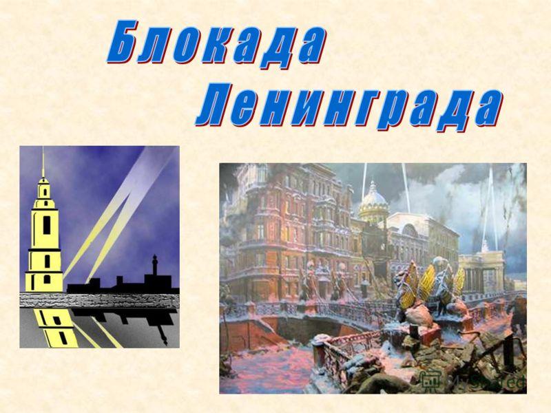 Блокада Ленинграда.