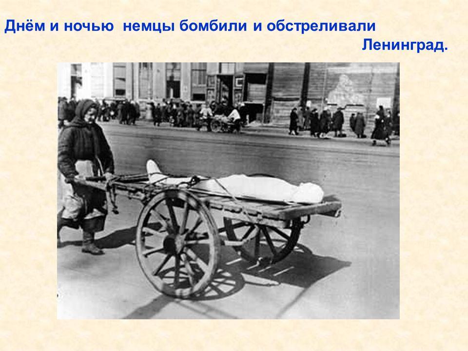 Днём и ночью немцы бомбили и обстреливали Ленинград. Днём и ночью немцы бомбили и обстреливали Ленинград.