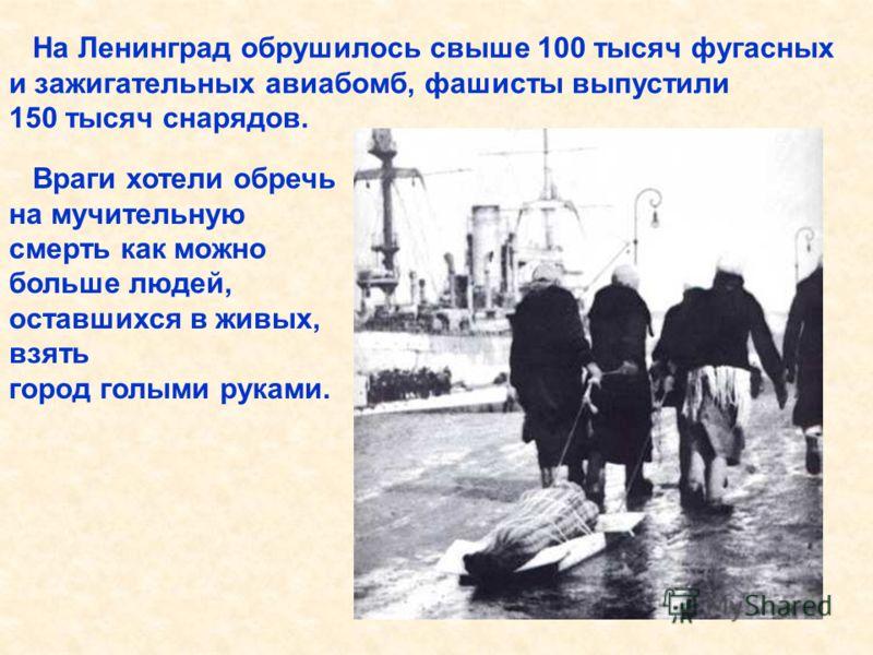 На ленинград обрушилось свыше 100 тысяч
