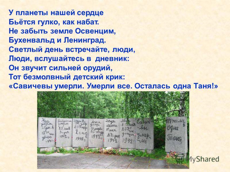 У планеты нашей сердце Бьётся гулко, как набат. Не забыть земле Освенцим, Бухенвальд и Ленинград. Светлый день встречайте, люди, Люди, вслушайтесь в д