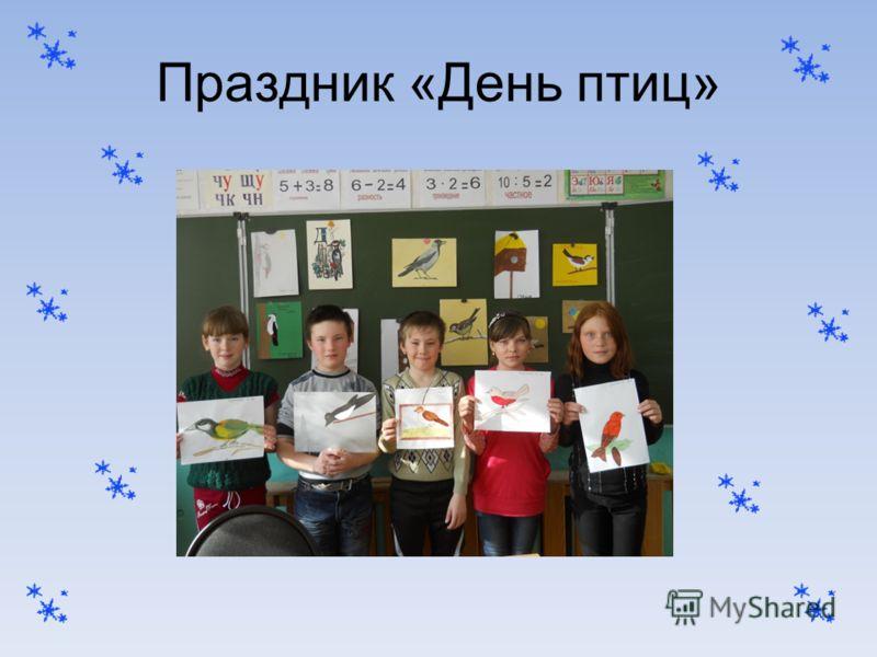 Праздник «День птиц»