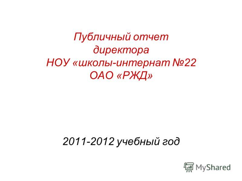 Публичный отчет директора НОУ «школы-интернат 22 ОАО «РЖД» 2011-2012 учебный год