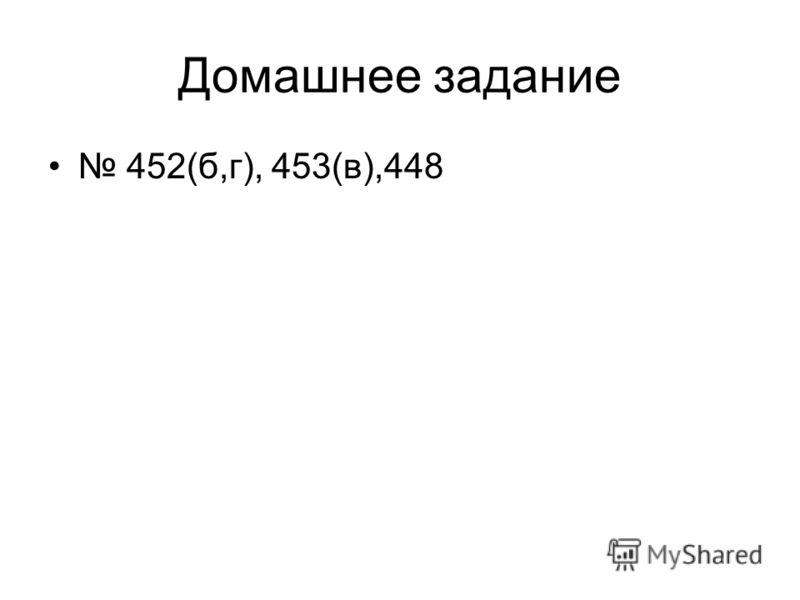 Домашнее задание 452(б,г), 453(в),448