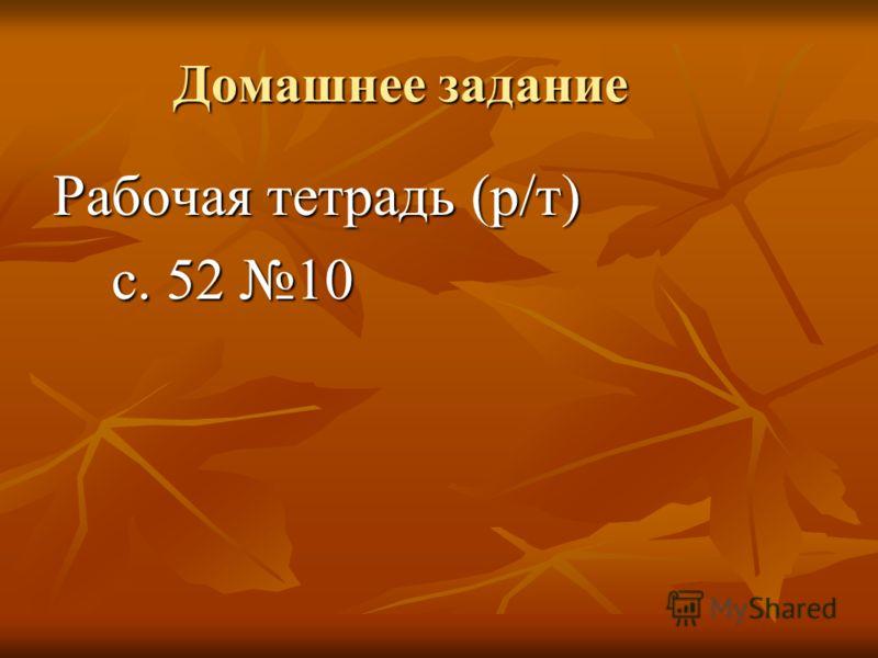 Домашнее задание Домашнее задание Рабочая тетрадь (р/т) с. 52 10 с. 52 10