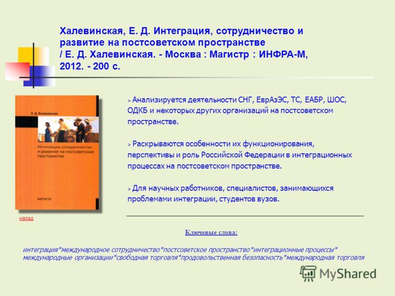 Анализируется деятельности СНГ, ЕврАзЭС, ТС, ЕАБР, ШОС, ОДКБ и некоторых других организаций на постсоветском пространстве. Раскрываются особенности их функционирования, перспективы и роль Российской Федерации в интеграционных процессах на постсоветск