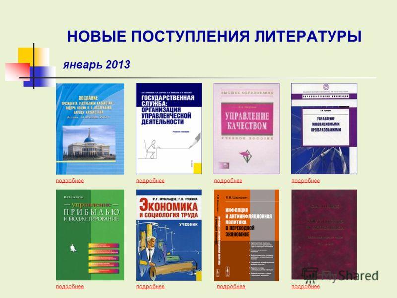 подробнее НОВЫЕ ПОСТУПЛЕНИЯ ЛИТЕРАТУРЫ январь 2013 подробнее