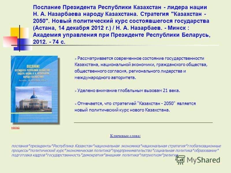 Рассматривается современное состояние государственности Казахстана, национальной экономики, гражданского общества, общественного согласия, регионального лидерства и международного авторитета. Уделено внимание глобальным вызовам 21 века. Отмечается, ч