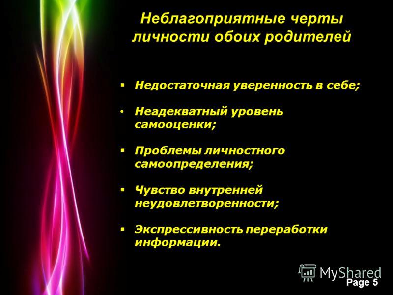 Powerpoint Templates Page 5 Неблагоприятные черты личности обоих родителей Недостаточная уверенность в себе; Неадекватный уровень самооценки; Проблемы личностного самоопределения; Чувство внутренней неудовлетворенности; Экспрессивность переработки ин